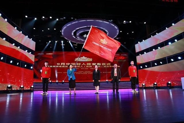 """9月""""中国好人榜""""在铜川揭榜 106名好人入选"""