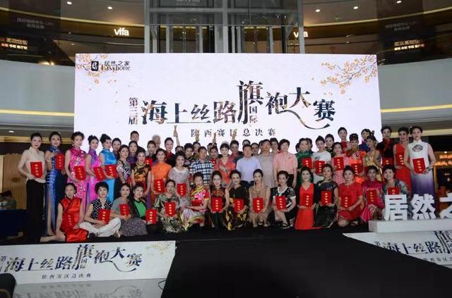 第三届海上丝路国际旗袍大赛陕西赛区总决赛精彩落幕