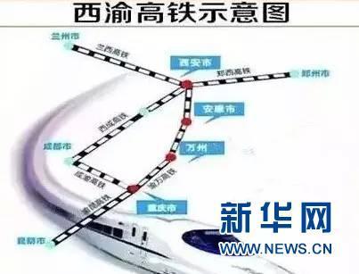 陕西到重庆将建西渝高铁