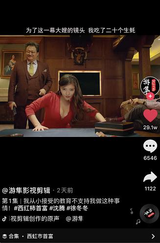 《西虹市首富》搞笑片段在抖音上又火了,徐冬冬红衣超短裙吸睛