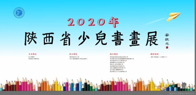 陕西省少儿书画展在力邦艺术港隆重开幕