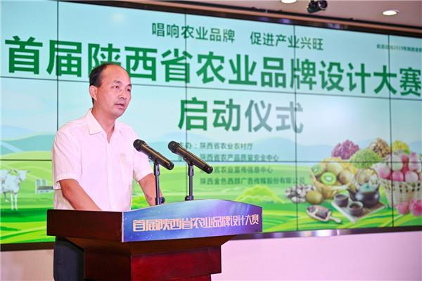 打响本土农业品牌 首届陕西省农业品牌设计大赛启动