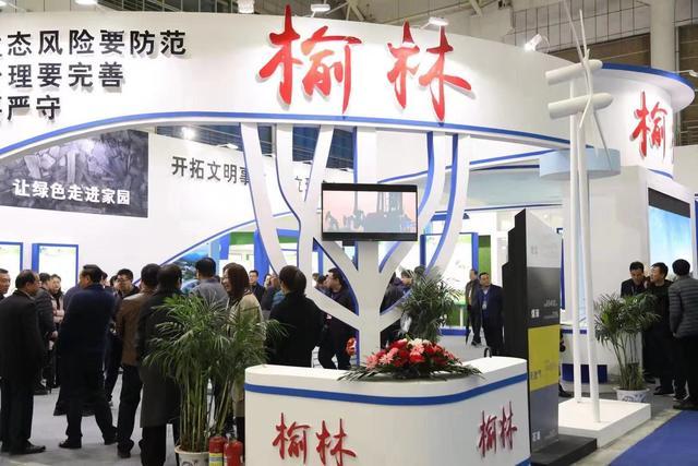 2018第四届西安国际环保产业博览会开幕