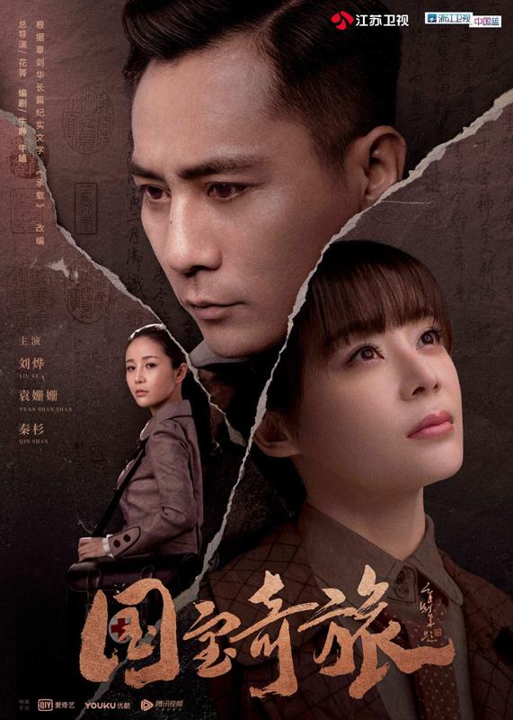 《国宝奇旅》热播 秦杉首次搭档刘烨引关注