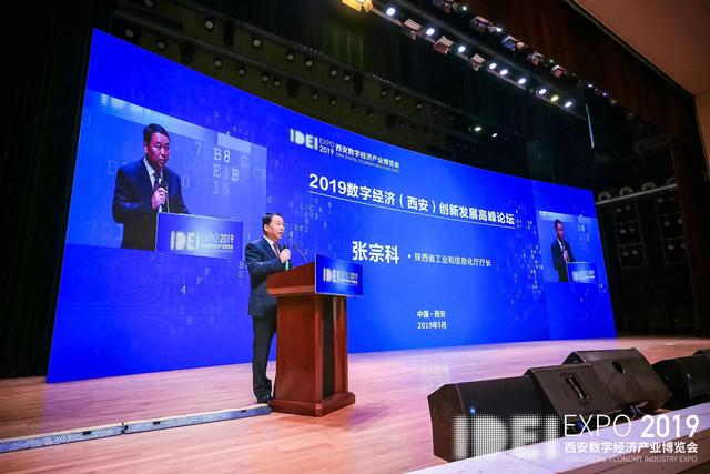 2019 陜西經濟_2019中國 西安 數字經濟創新創業高峰論壇成功召開