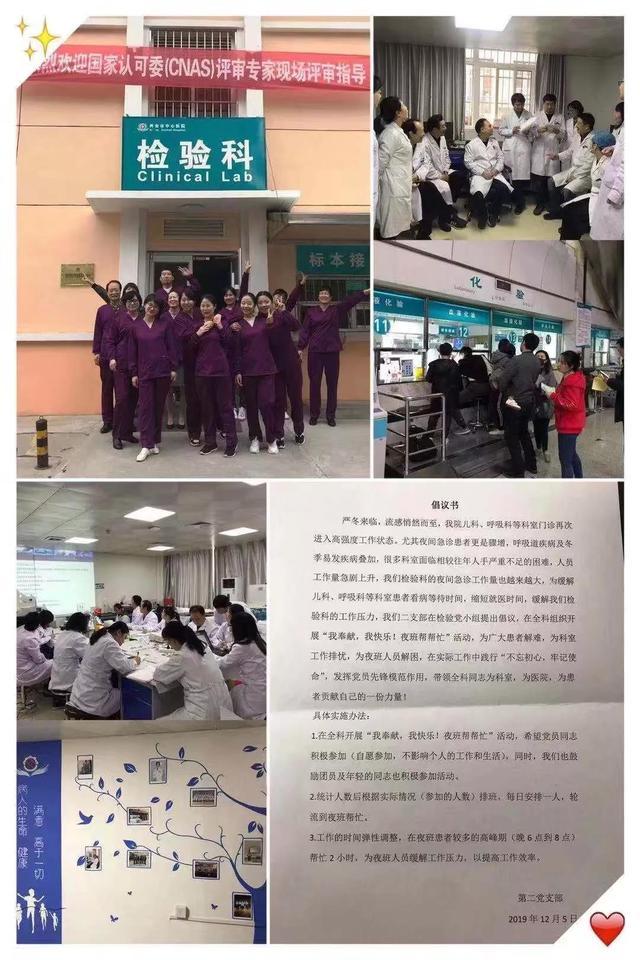 """西安市中心医院检验科""""夜班帮帮忙""""活动缓解就医压力"""