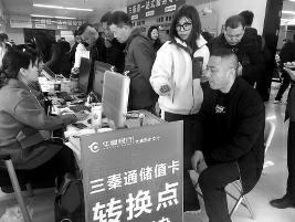 三秦通ETC储值卡即将停用 换卡用户排长队