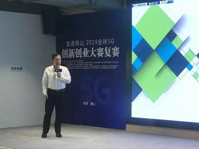 直通萧山2019全球5G创新创业大赛复赛昨日打响