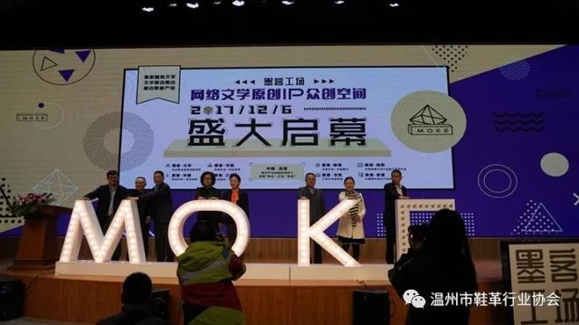 墨客工场启幕 温州十大时尚轻工行业协会联合发出倡议