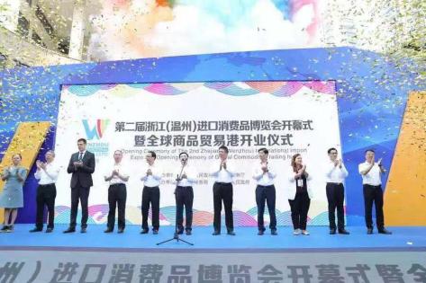 第二届浙江(温州)进口消费品博览会盛大开幕