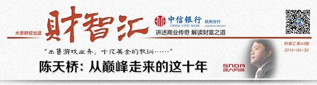 财智汇:陈天桥与他的盛大帝国