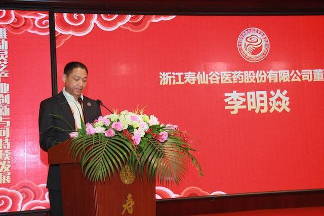 国药灵芝当自强:寿仙谷上市一年年的 科学技术举行开幕典礼 走向国际